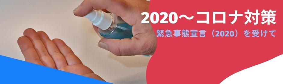 川崎市の司法書士藤井事務所ではお客様へお手指消毒など感染予防対策を行っております