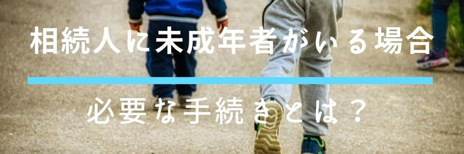 未成年者の相続人との遺産分割協議で必要なポイントを解説