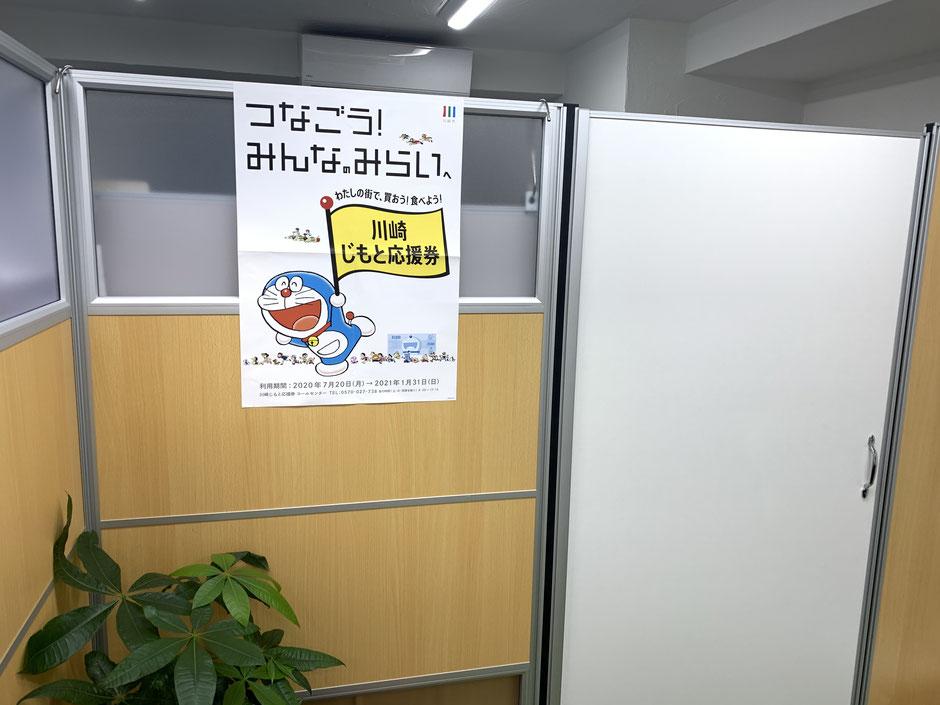 司法書士藤井事務所の応接スペースに掲示されたポスター