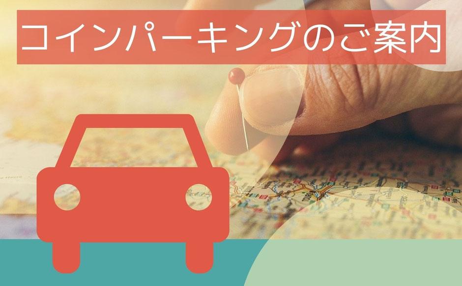 川崎市多摩区にある司法書士藤井事務所へのルートイメージ