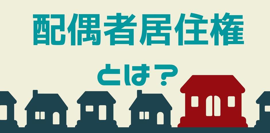 配偶者居住権にとはなんなのかをわかりやすく解説していきます。