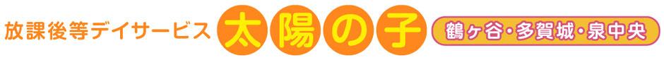 放課後等デイサービス太陽の子 鶴ヶ谷・多賀城・泉中央