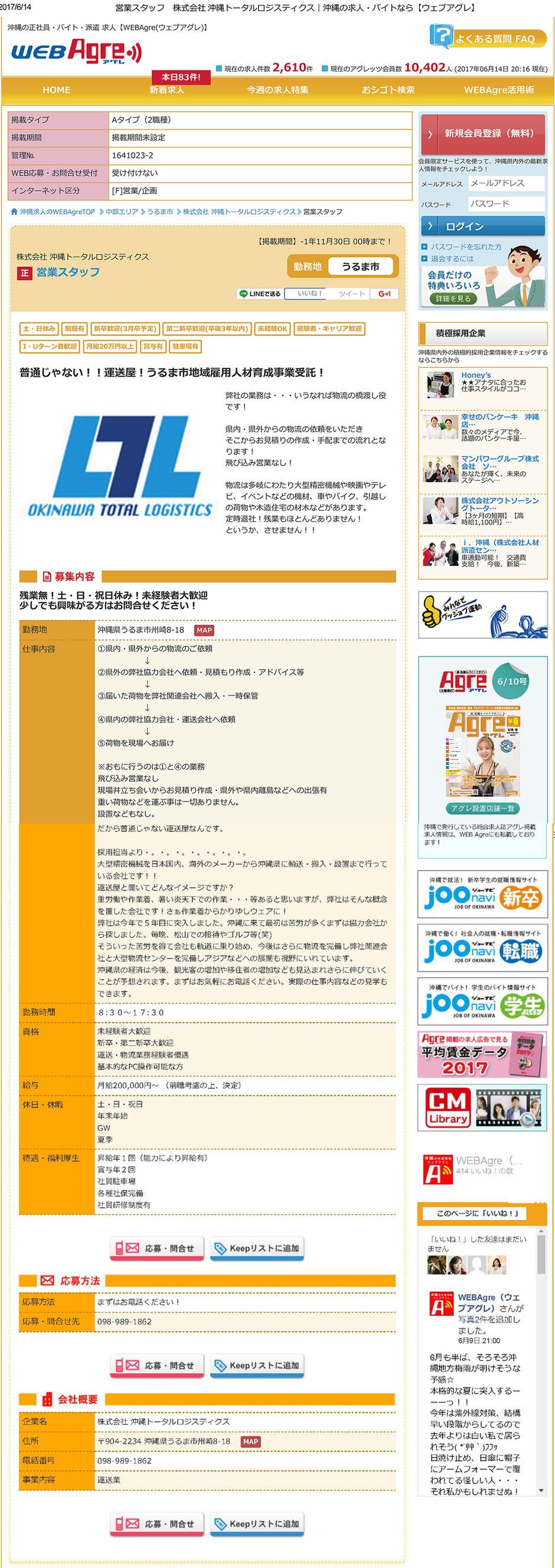 アグレ ウェブ アグレの掲載料金比較。沖縄の求人ならオールカラーで見やすいアグレに決まり