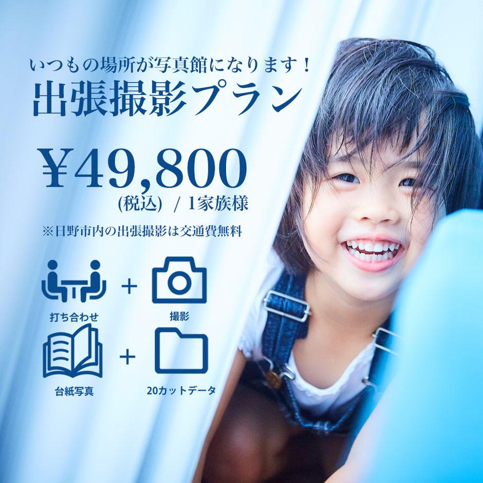 いつもの景色が写真館になります!     出張撮影プラン      ¥49,800 (税込) / 1家族様     ※日野市内の出張撮影は交通費無料      撮影代 + 撮影データ20カット