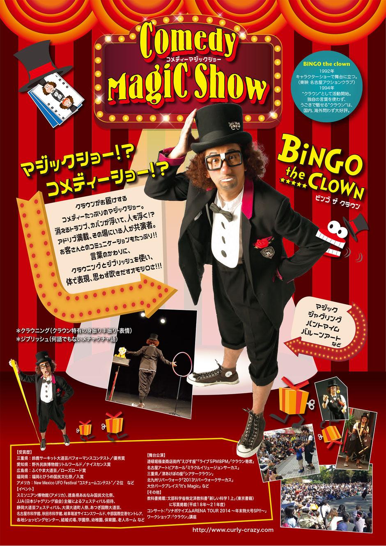 Comedy Magic BiNGO the clown コメディーマジック ビンゴ クラウン(ピエロ)