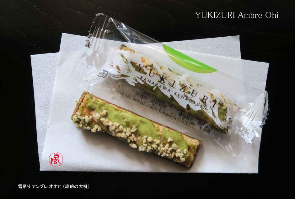 YUKIZURI Amebre Ohi-2
