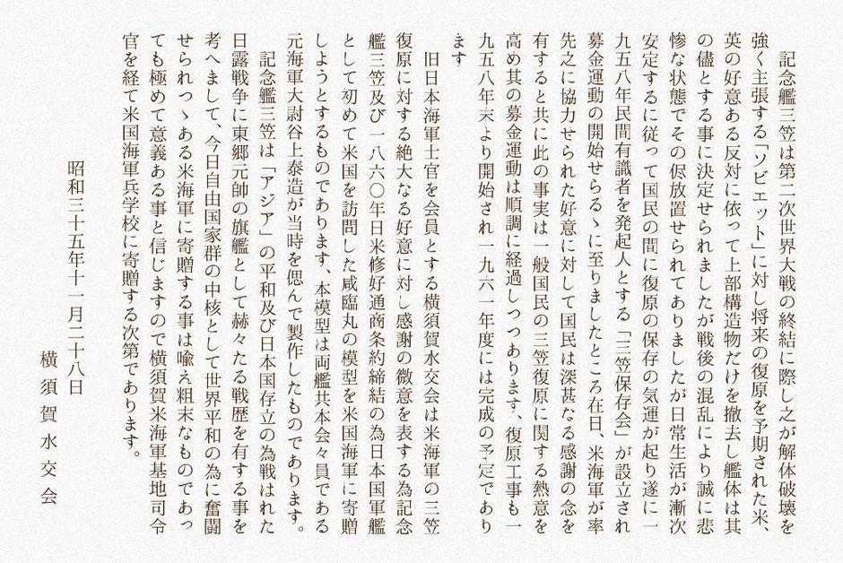 アナポリス海軍兵学校海事博物館内のワークショップの倉庫で発見した文書。銀製の薩摩の軍船のそばにあった漆塗りの箱に入っていたもので、本文書にある三笠と咸臨丸の模型はその近くには無かった。この文書は筆書きで、同館でコピーしていただいたものをタイプした。なお、本文中の漢字は旧本字が使われている