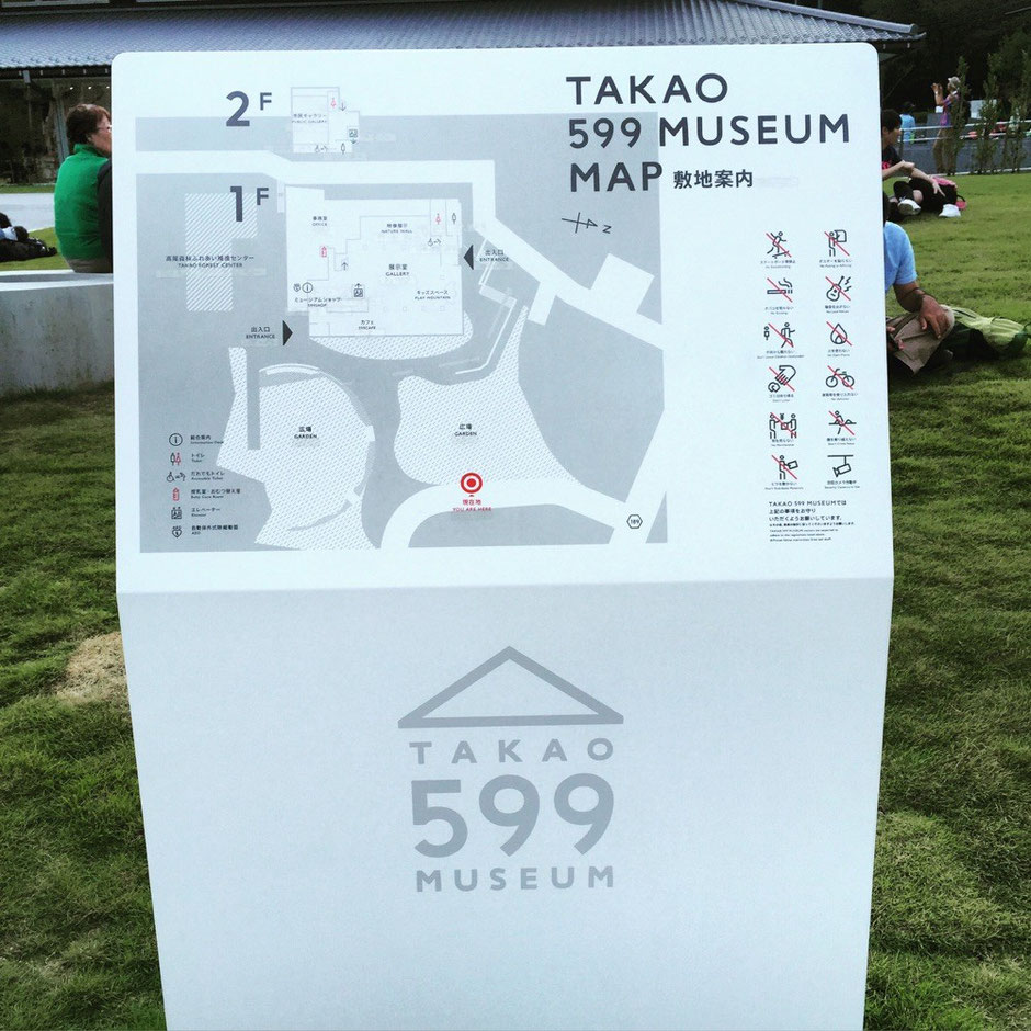 Takao 599 Museum Mt. Takao Tokyo Hachioji culture history nature landmark tourist spot TAMA Tourism Promotion - Visit Tama 高尾599ミュージアム 高尾山 東京都八王子市 自然 歴史 文化 観光スポット 多摩観光振興会