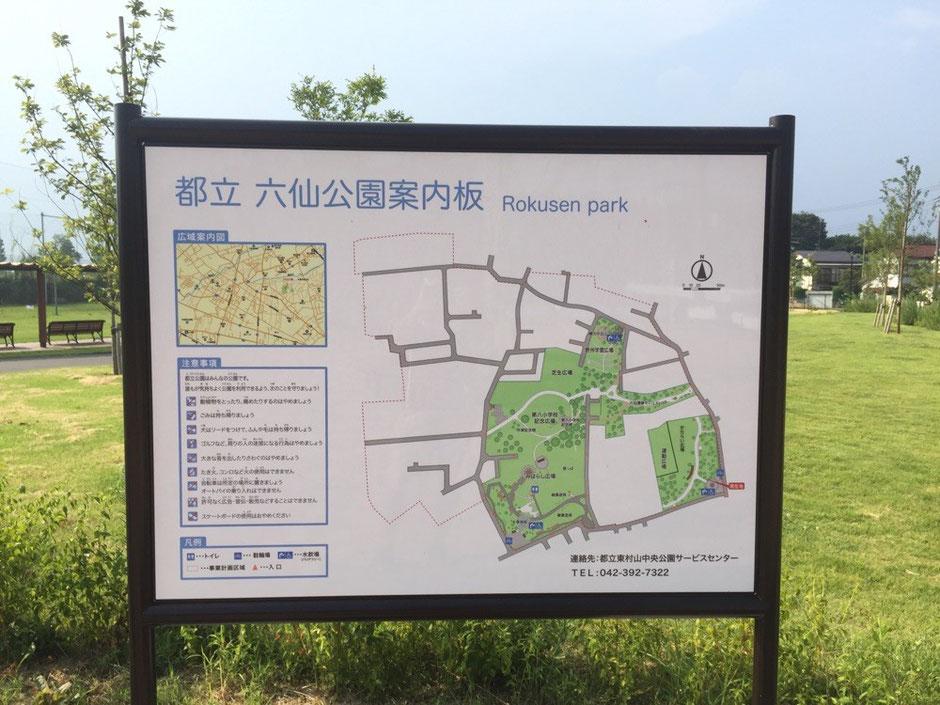 Guide map of Rokusen Park Tokyo Higashikurume walking picnic tourist spot TAMA Tourism Promotion - Visit Tama 都立六仙公園 案内図 東京都東久留米市 散策 ピクニック 多摩観光振興会