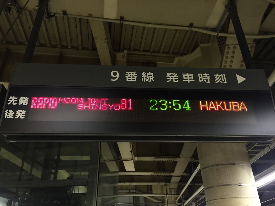 Departure information of Moonlight Shinsyu train at Shinjuku Station special rapid seasonable train 発車案内板 快速ムーンライト信州 新宿駅 臨時夜行列車 中央本線