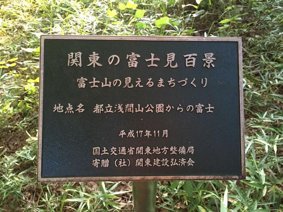 Sengenyama Park as Top 100 Mt. Fuji view in Kanto Region Tokyo Fuchu mountain niceview walking tourist spot TAMA Tourism Promotion - Visit Tama 関東の富士見百景 都立浅間山公園 東京都府中市 富士山 景色 散策 観光スポット 多摩観光振興会
