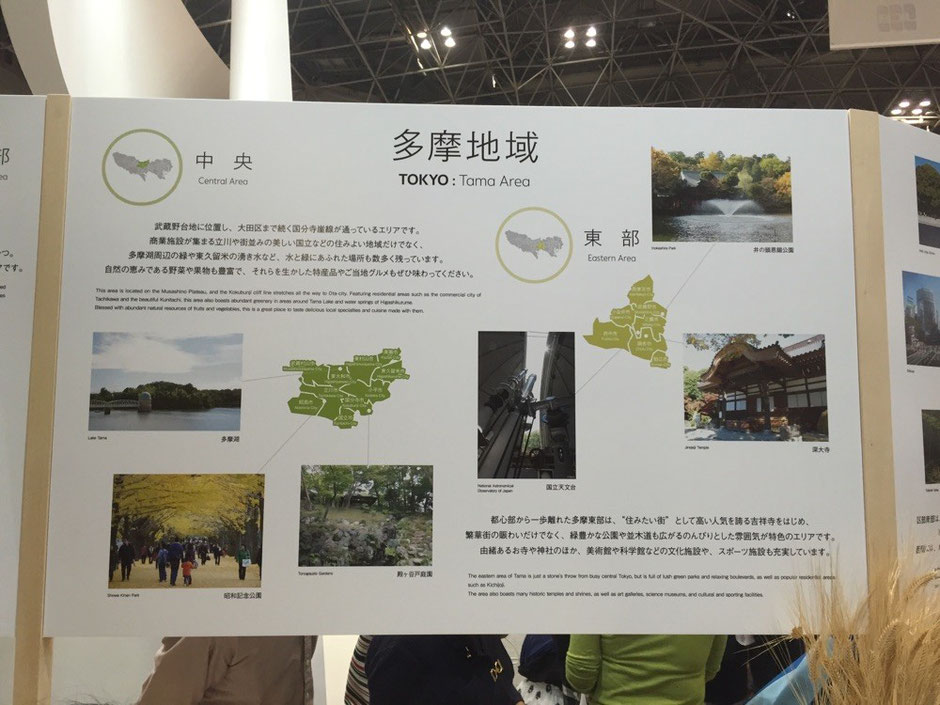 About Tama area (Central & Eastern) at Tourism EXPO Japan 2015 Tokyo Big Sight tourism travel event TAMA Toursim Promotion - Visit Tama 多摩地域(中央・東部)案内 ツーリズムEXPOジャパン2015 東京ビッグサイト 観光 旅行イベント 多摩観光振興会