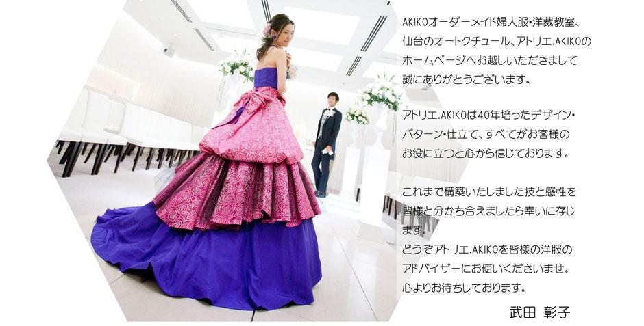 オーダーメイド婦人服・洋裁教室のアトリエ.AKIKO、40年培ったデザイン・パターン・仕立て、また洋服のアドバイザーとして、すべてがお客様のお役にたつと信じています。
