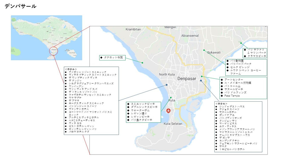 バリ島デンパサール 探偵 海外 ダルタン調査事務所