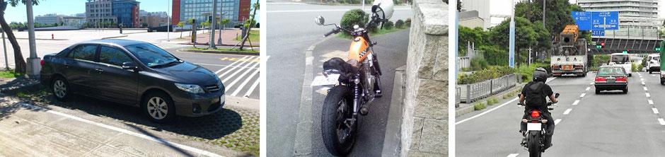 横浜 探偵社 ダルタン調査事務所 車 バイク