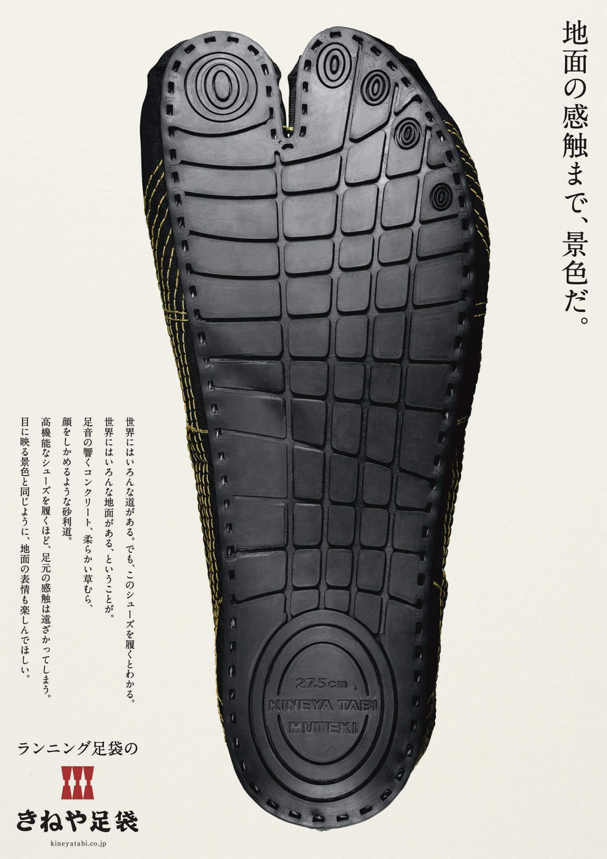 裸足感覚のランニング足袋