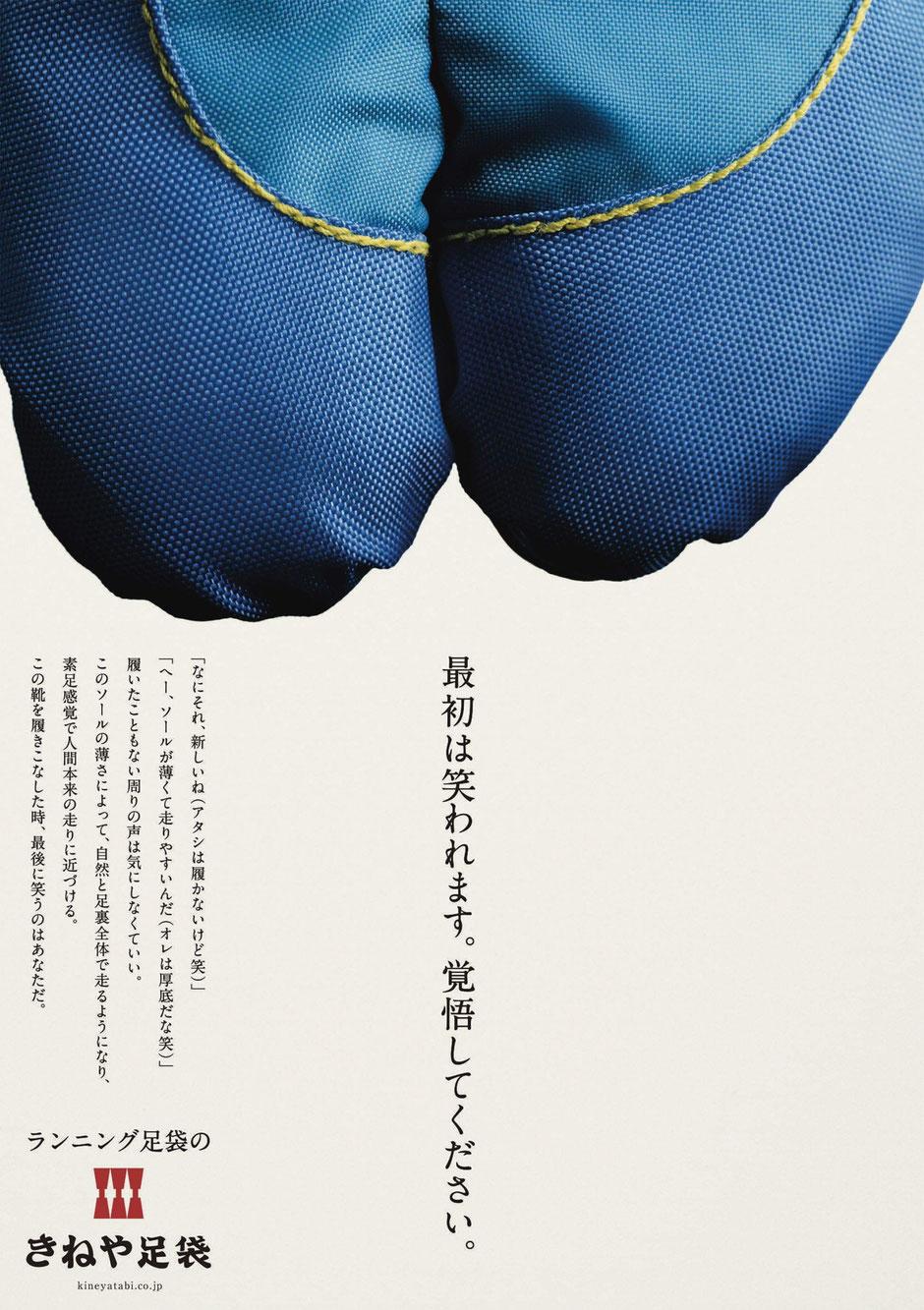 ランニング足袋