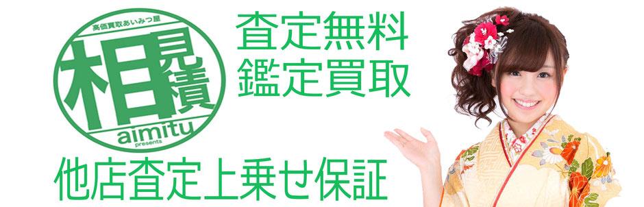 リサイクルショップ 札幌 あいみつや バナー