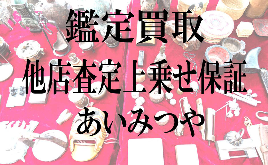 骨董買取 あいみつや 札幌