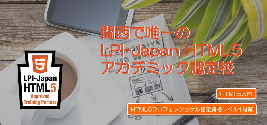 関西唯一のLPI-Japanアカデミック認定校KCCのHTML5研修