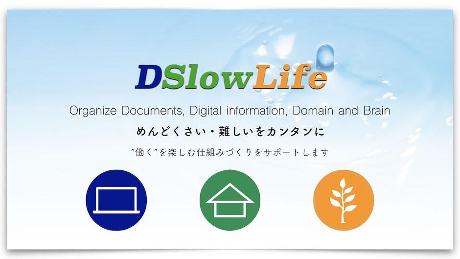 DSlowLife〜パソコンが苦手な事業主婦のための思考と情報の片づけサービス