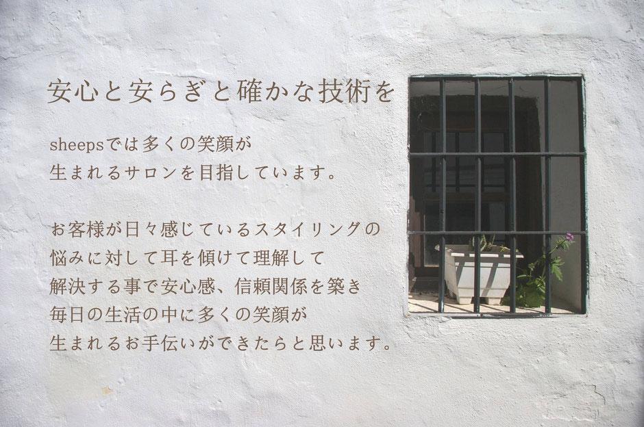小禄豊見城美容室-hiarroomsheps-コンセプト