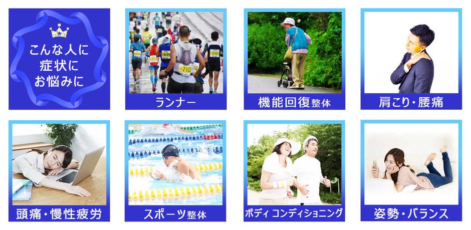 ランニング スポーツ整体 姿勢 リハビリ 運動機能回復 ボディコンディショニング 慢性疲労 腰痛 肩こり 姿勢 自律神経