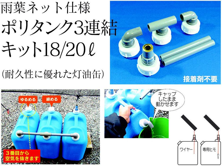 太陽光にも強い灯油缶3連結 2,400円