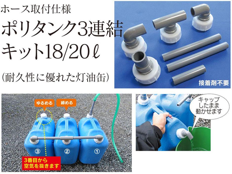 灯油缶排水仕様 3連結 2,400円