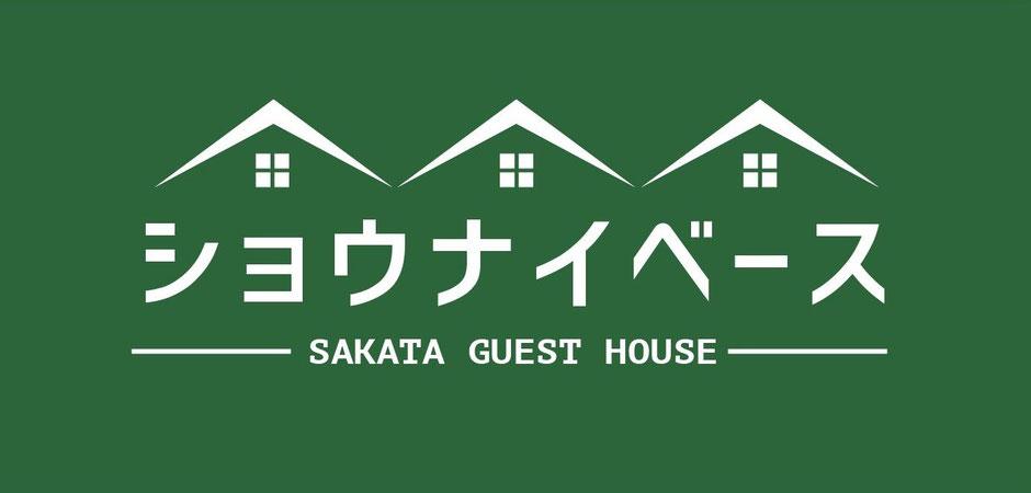 酒田ゲストハウス「ショウナイベース」