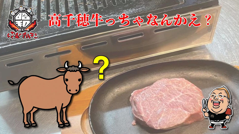 昭和ホルモン高千穂牛っちゃなんかえ?