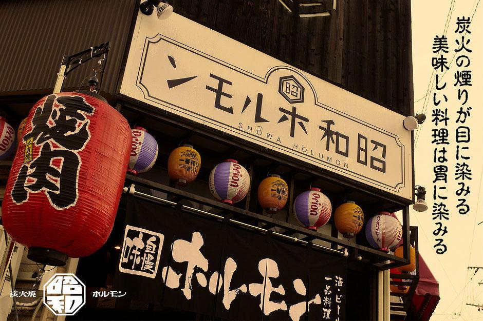七輪炭火焼肉昭和ホルモン大分萩原店画像