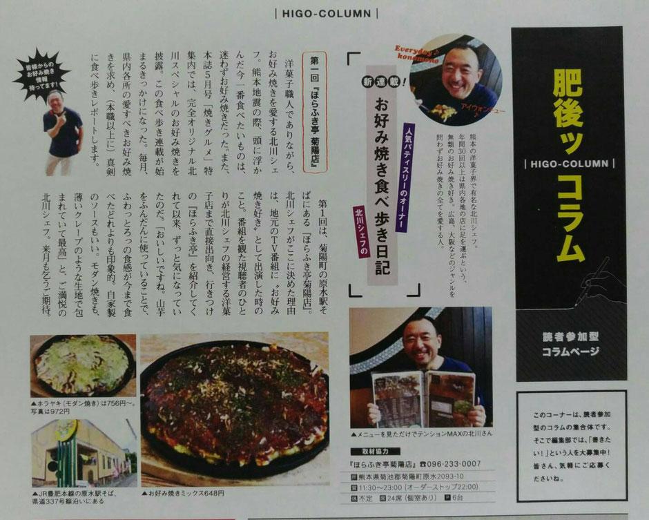 タウン情報熊本7月号に掲載されてます