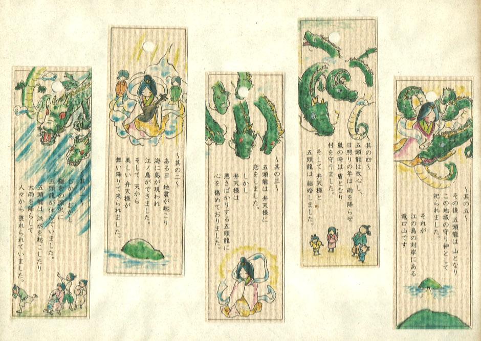 Légende du Dragon illustrée (achetée dans une des petites boutiques der l'île d'Enoshima  en 2009)