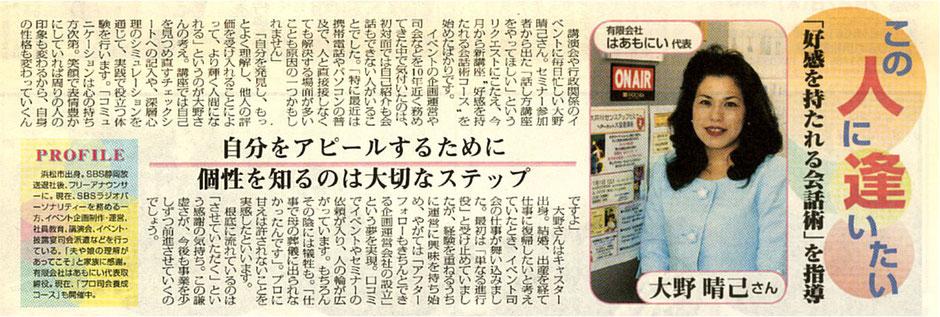 2000年7月 静岡新聞 びぶれ浜松に掲載