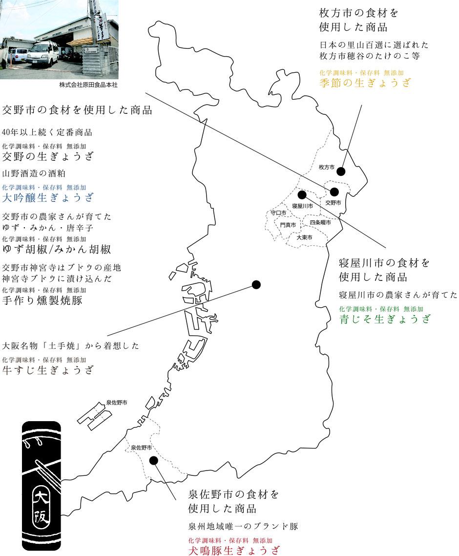 交野はらだや大阪食材地図