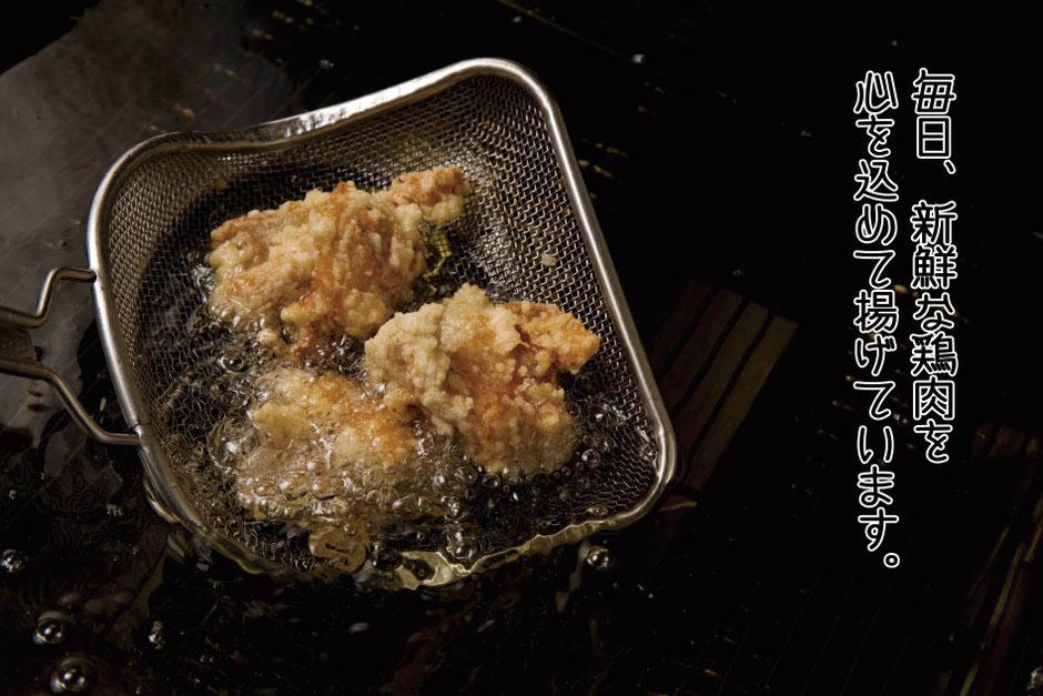 毎日新鮮な鶏肉を使って揚げるからあげ。