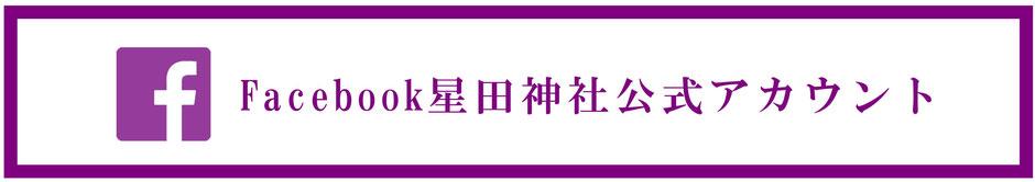 星田神社公式facebook