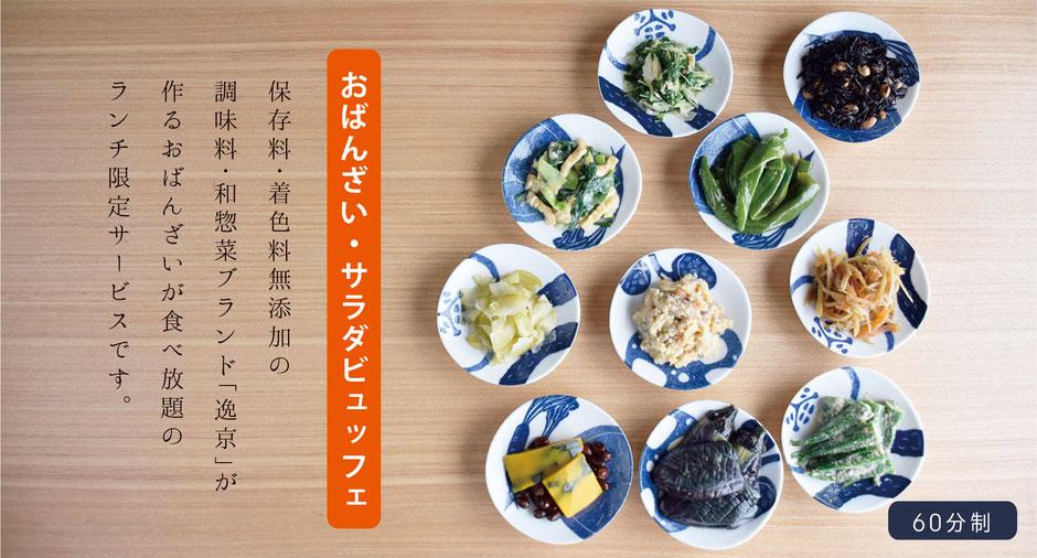 逸京ダイニング 守山庵 おばんざい ビュッフェ 保存料・着色料無添加の 調味料・和惣菜ブランド「逸京」が 作るおばんざいが食べ放題の ランチ限定サービスです。
