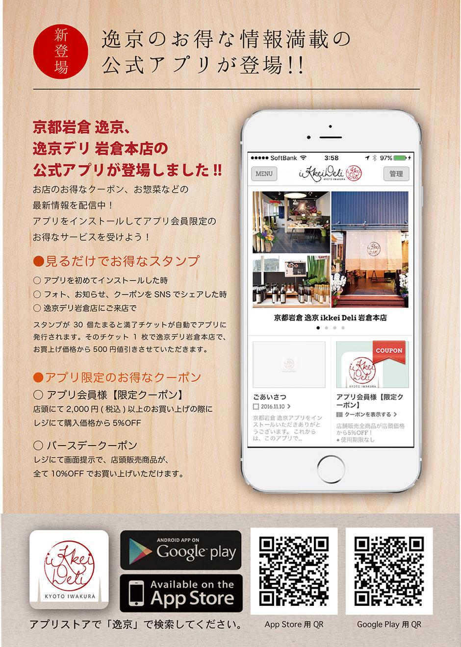 京都岩倉 逸京、 逸京デリ 岩倉本店の 公式アプリが登場しました!!お店のお得なクーポン、お惣菜などの 最新情報を配信中! アプリをインストールしてアプリ会員限定の お得なサービスを受けよう!