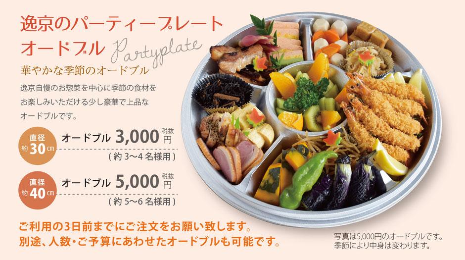 逸京のパーティープレート オードブル 華やかな季節のオードブル 逸京自慢のお惣菜を中心に季節の食材をお楽しみいただける少し豪華で上品なオードブルです。