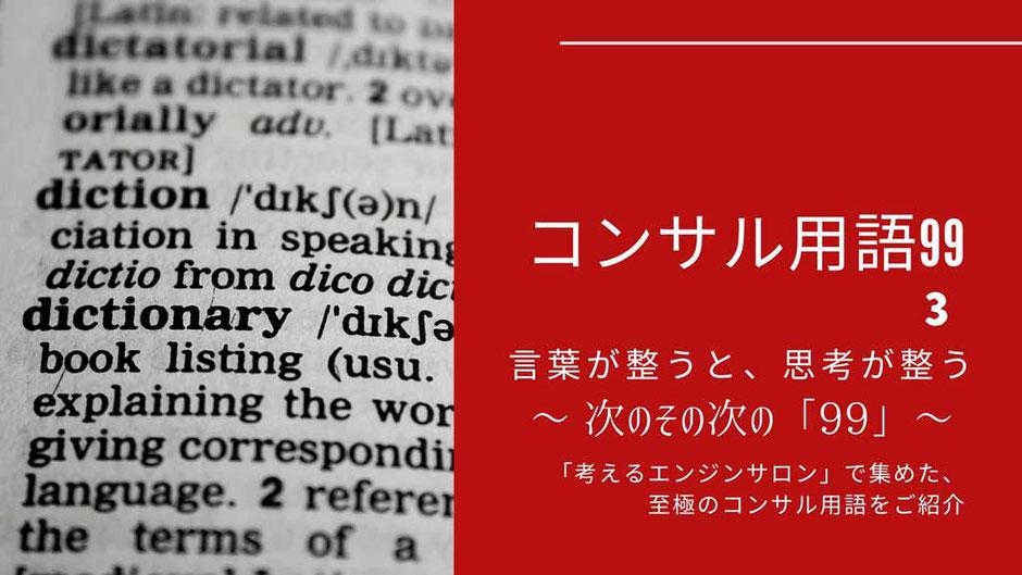 コンサル用語99~言葉が整うと、思考が整う 3 次のその次の99