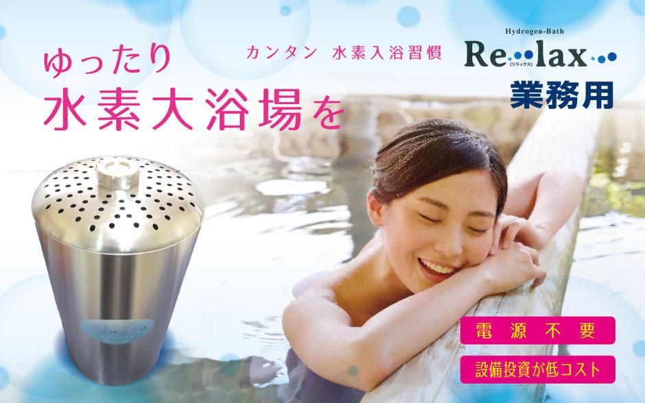 カンタン水素入浴習慣「Re・lax(リラックス)」で水素大浴場を(業務用)簡単 低コスト