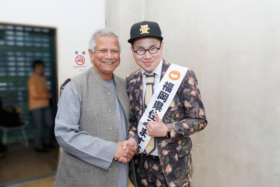 ムハマド・ユヌス博士と畳屋ラッパーのツーショット写真