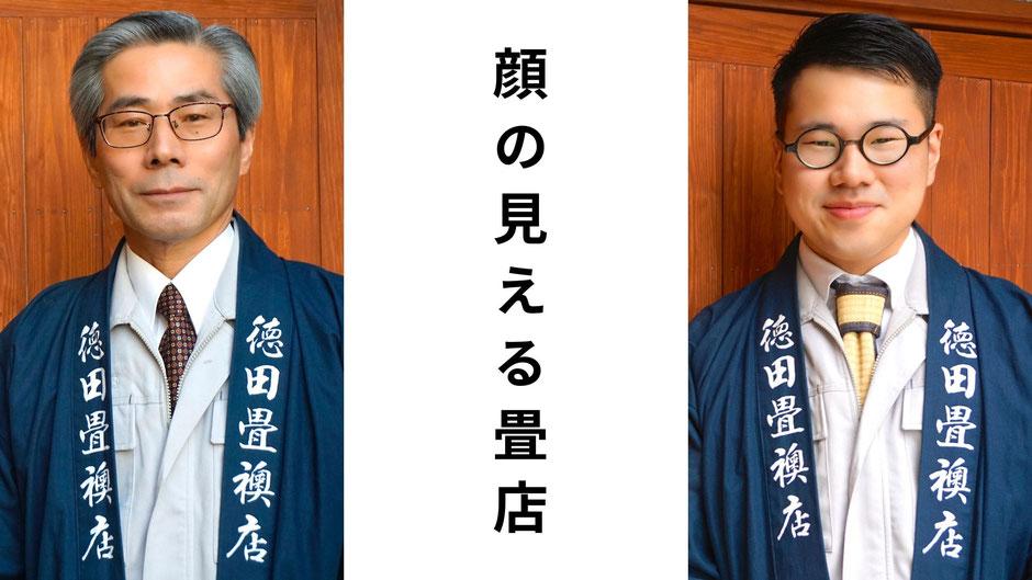 顔の見える畳店 徳田畳襖店 職人写真 法被 畳好き タタミズキ