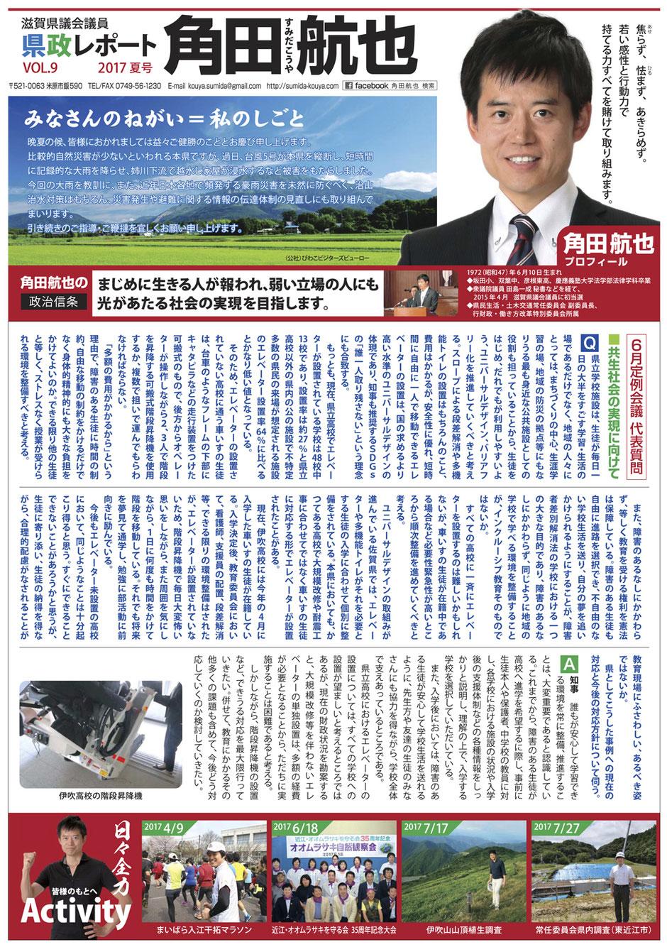県政レポート vol.9