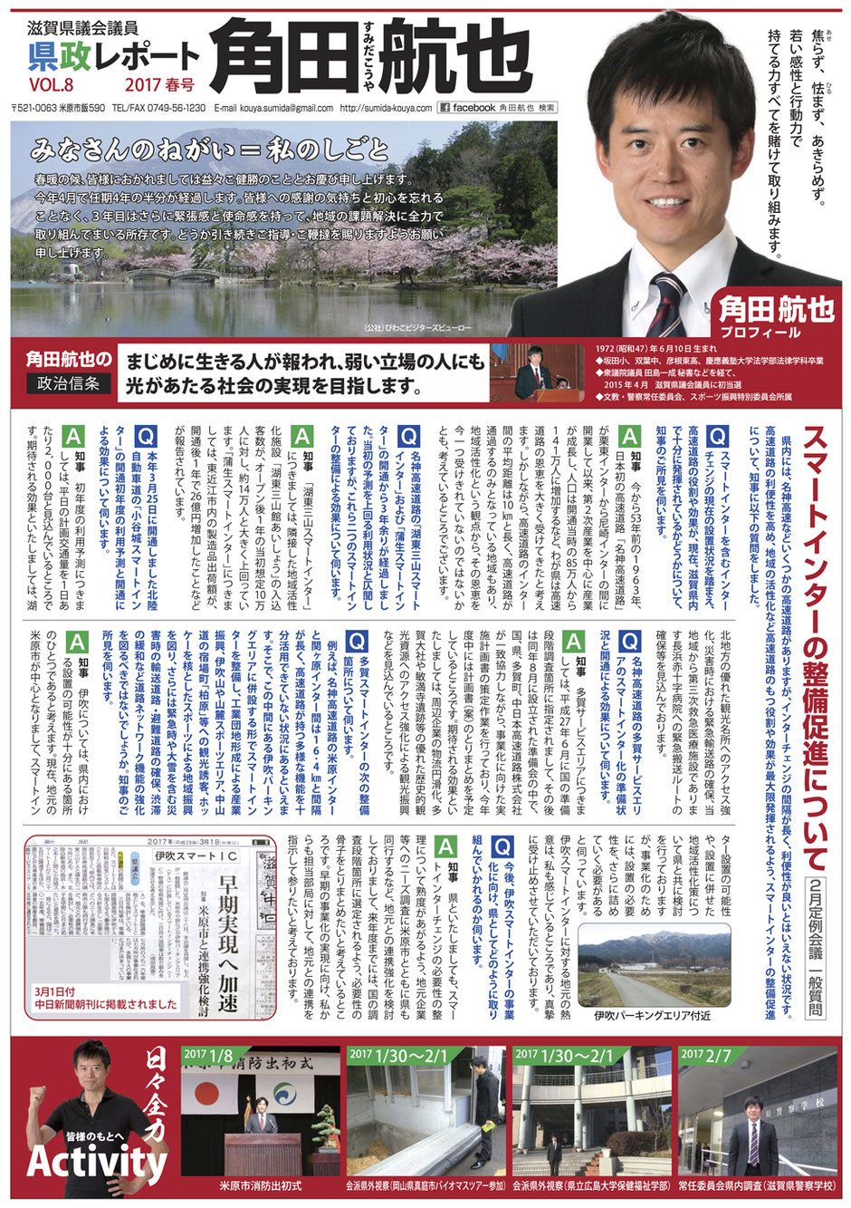 県政レポート vol.8