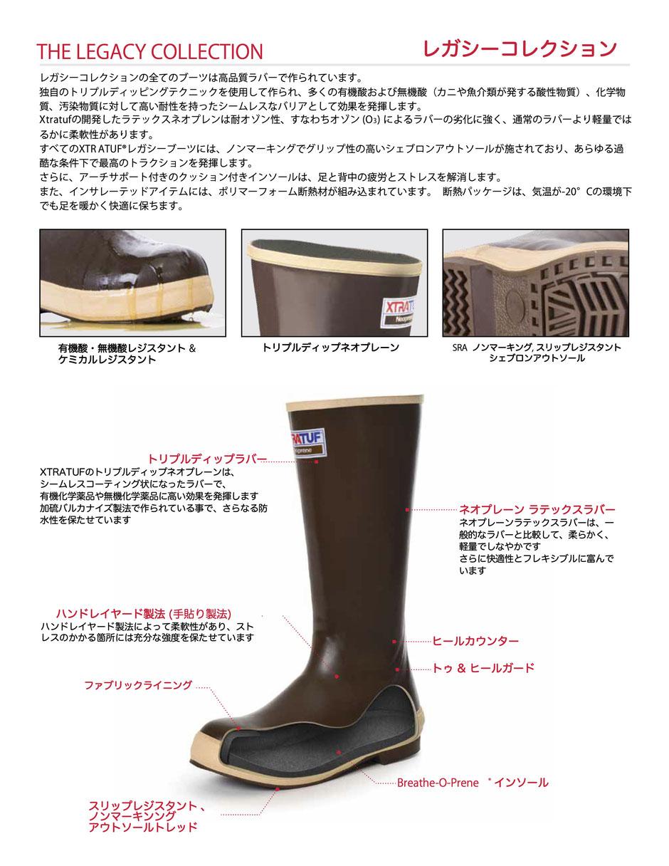 XTRATUF エクストラタフ レガシーコレクションの全てのブーツは高品質ラバー トリプルディップラバー ハンドレイヤード ノンマーキングスリップレジスタントシェブロンアウトアソールマーキング製法(手貼り製法) ネオプレーンラレックスラバー  有機酸・無機酸レジスタント&ケミカルレジスタント  アラスカ レインブーツ デッキブーツ 長靴