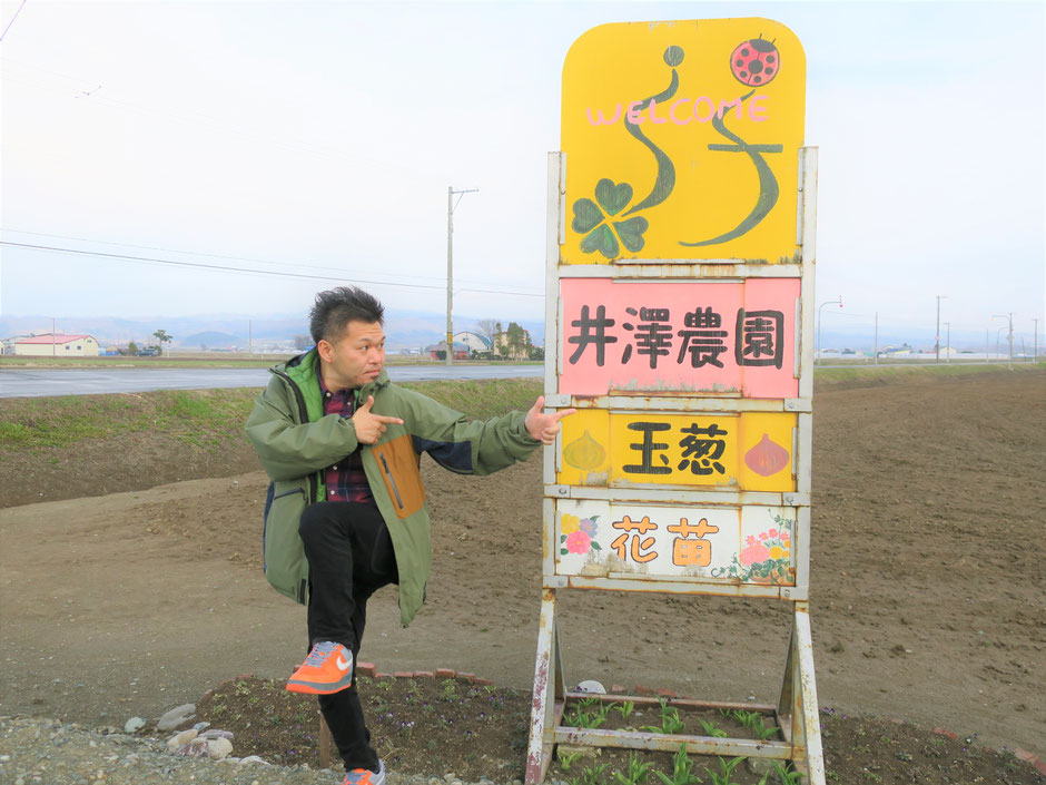 栗山町 井澤農園