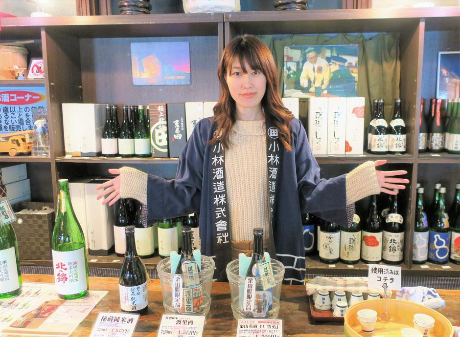 酒造 小林 小林酒造株式会社|掲載企業詳細|栃木県が運営するとちぎの就職支援サイト WORKWORKとちぎ